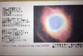 リング状星雲